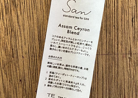SAN STANDARD TEA (assam&ceyron) by TE