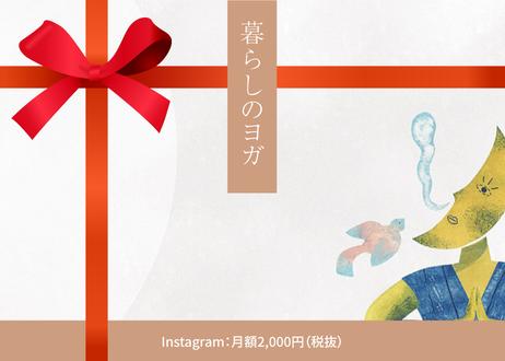 【プレゼント用】暮らしのヨガ(Instagram会員)