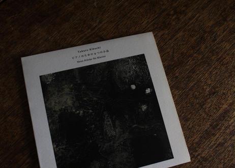 Takuro Kikuchi「ピアノのための9つの小品」