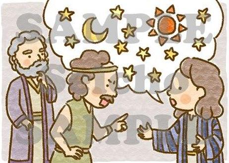 [11/8] 夢を見るヨセフ