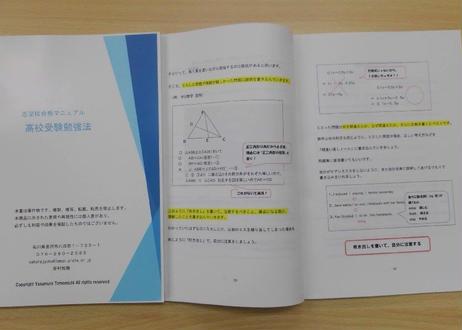 高校受験合格!勉強法マニュアル