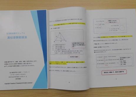 志望校合格!高校受験勉強法ガイドブック