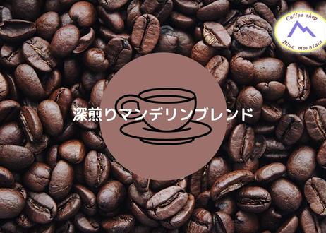【豆】深煎りマンデリンブレンド200g