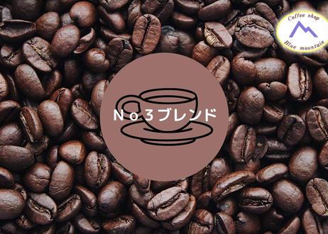【豆】No3ブレンド200g