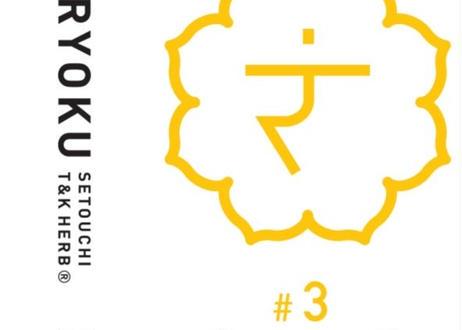 """レモンマートルにハーブ2種 意志・意欲の源を整えるハーブティ#3""""気力"""""""