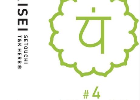 """新パッケージ エキナセアと6種のハーブ 呼吸器系を整えるハートのチャクラ ハーブティ#4""""再生"""""""