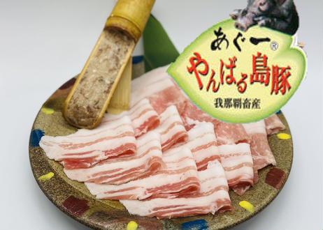 やんばる島豚あぐ~「バラ肉」「ロース」「自家製つみれ」セット
