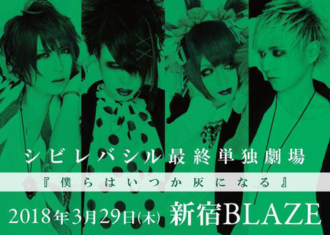 3rd LIVE DVD 「シビレバシル最終単独劇場『僕らはいつか灰になる』2018/03/29【木】新宿BLAZE」※送料無料