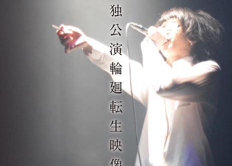 AvelCain『2016年07月27日 名古屋DIAMOND HALL  最終単独公演 『輪廻転生』映像集』※送料無料