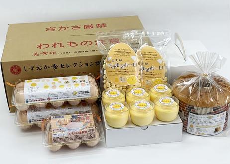 美黄卵さくら20個プリンシフォンしあわせセット