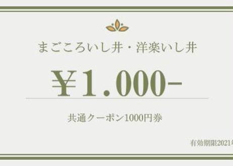 まごころいし井・洋楽いし井、共通10.000円クーポン(ドリンクチケット1枚付)