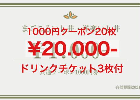 まごころいし井・洋楽いし井、共通20.000円クーポン(ドリンクチケット3枚付)