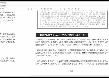 【動画ダウンロード販売】ライブ配信版『開業医顧客獲得術~入門編』(約97分)[code55001]