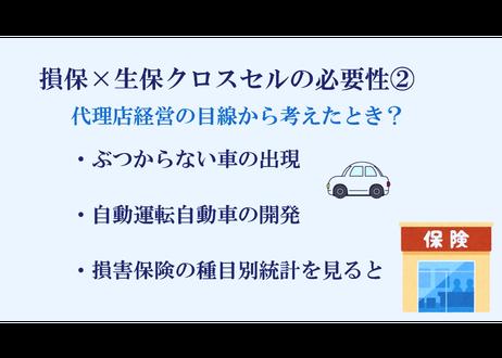 【動画ダウンロード販売】損害保険アプローチからの生命保険クロスセル「アプローチ編」実践プログラム](約50分)[code20614]