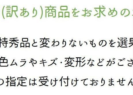 B7 秋映 3キロ箱 (7~12玉) 家庭用(訳あり)