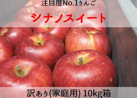 C9 シナノスイート 10キロ箱(11~23玉×2段)家庭用(訳あり) 2