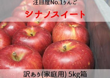 C8 シナノスイート 5キロ箱 (12~18玉) 家庭用(訳あり) 2
