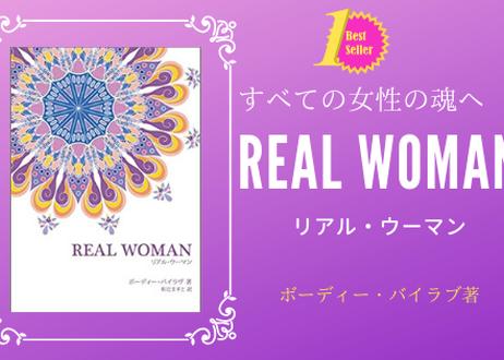 REAL WOMAN 〜すべての女性の魂のために〜