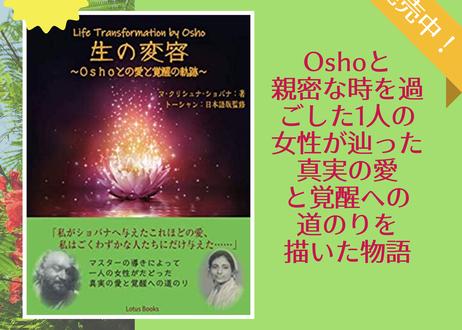 生の変容〜Oshoと過ごした愛と覚醒の軌跡〜