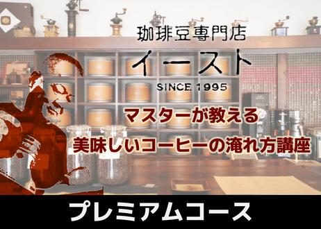 【プレミアムコース】珈琲豆専門店イースト マスターが教える 美味しいコーヒーの淹れ方講座