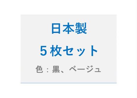おしゃれな軽失禁ショーツ【日本製 5枚セット】(数量限定)