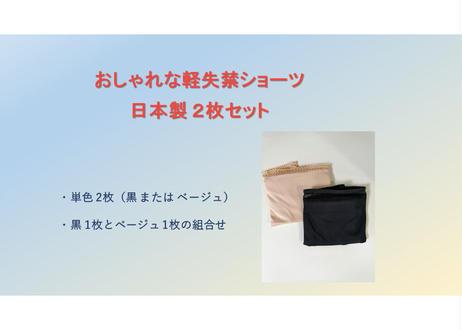おしゃれな軽失禁ショーツ【日本製 2枚セット】(数量限定)