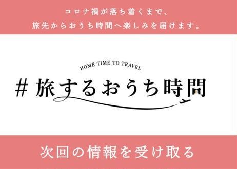 次回の「#旅するおうち時間」の情報を受け取る