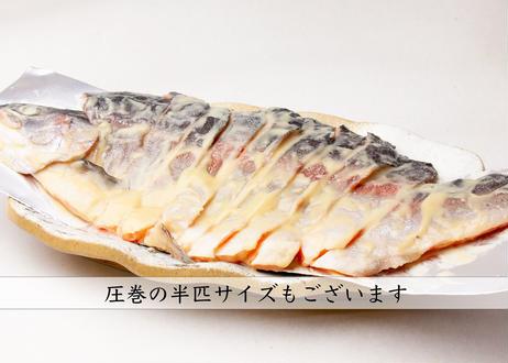 老舗の技が光る_福井県のブランド魚_ふくいサーモンの西京漬_姿半枚