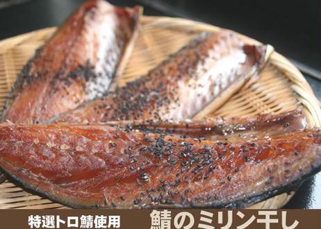 特選トロ鯖使用_鯖のミリン干し