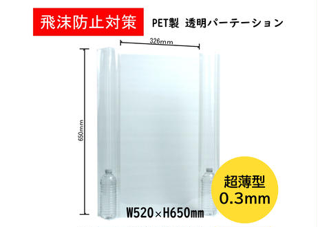 【小サイズ2個セット】飛沫防止パーテーション