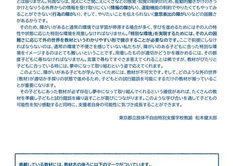バリアフリーみんなの教材図鑑〜「自分でできる」を支えるために〜