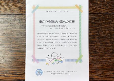 SHJボランティアハンドブック1  重症心身障がい児への支援〜子どもたちの困難さに寄り添い、やりとりを豊かにするヒント〜