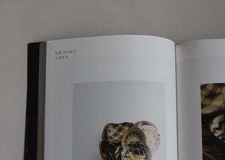 書籍   最高に美しいうつわ 【最新版】