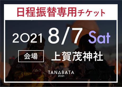 【2020年購入者様専用】七夕スカイランタン祭り2021 - 振替チケット8/7(土)