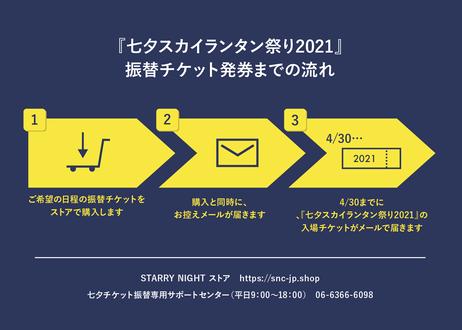 【2020年購入者様専用】七夕スカイランタン祭り2021 - 振替チケット8/14(土)