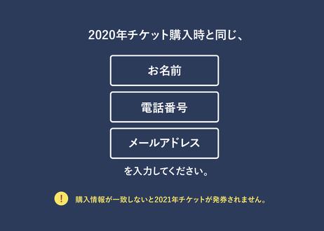 【2020年購入者様専用】七夕スカイランタン祭り2021 - 振替チケット8/15(日)