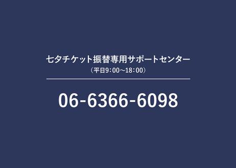 【2020年購入者様専用】七夕スカイランタン祭り2021 - 振替チケット8/13(金)