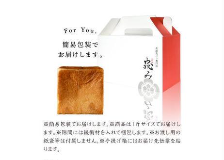 北新地 忠み (ただみ) 食パン 濃厚牛乳 ミルク 牛乳 1斤 高級 食パン 天然酵母 菓子パン