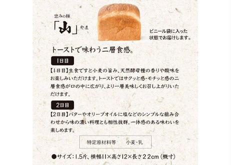 忠みの極み「山」1.5斤 高級食パン 天然酵母