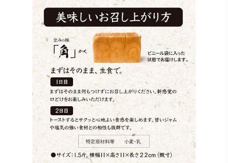 食パン 北新地 忠み (ただみ) 忠みの極 角 1.5斤 高級食パン 天然酵母 ギフト