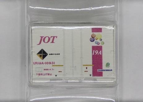 KATO 23-572 UR19Aコンテナ(日本石油輸送・ピンク帯) 5個入