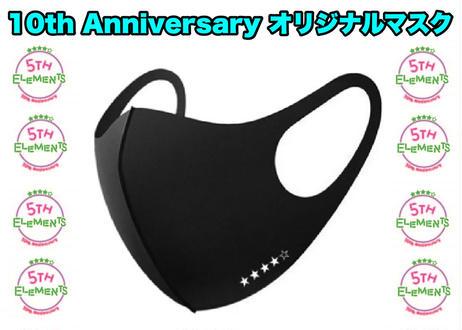 10th Anniversary 5th Elements オリジナルマスク【2枚セット】 ★★★★☆