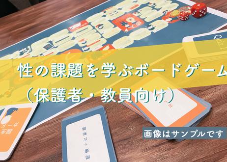 (予約販売)性の課題を学ぶボードゲーム(保護者・教員むけ)