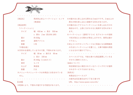 飛沫防止卓上パーテーション  -  ヒノキ(無塗装)