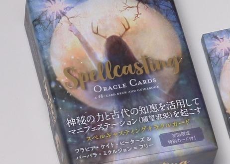 魔法の呪文 オラクルカード 「スペルキャスティングオラクルカード」