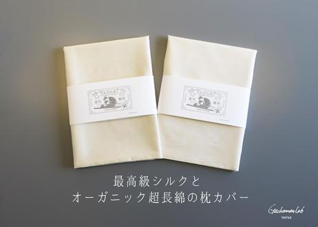 ★最高級シルクとオーガニック超長綿の枕カバー★(43×63cm用)