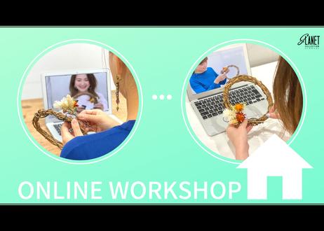 【オンライン】Workshop:夏休みリース for KIDS【 2021年8月22日 (日)】