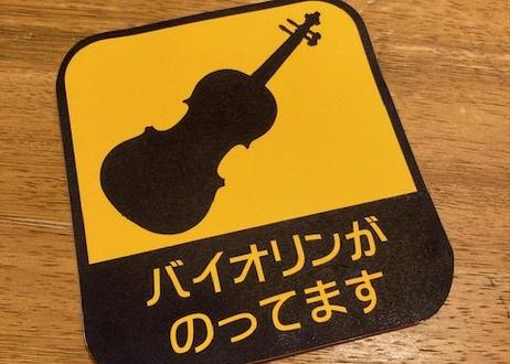 カーステッカー 【バイオリンがのってます】