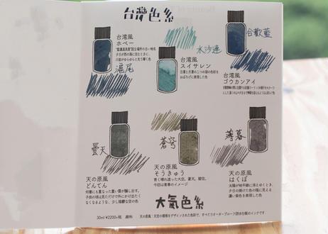 藍濃道具屋 インク 天の原風|薄暮