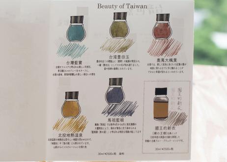 IPAPER ボトルインク 台湾豊田玉